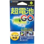 【納期目安:3週間】ソースネクスト 4549804096902 超電池 GO
