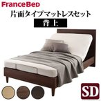 【納期目安:追って連絡】フランスベッド i-4700610db