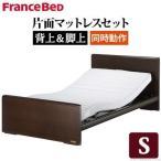 【納期目安:追って連絡】フランスベッド i-4700652