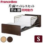 【納期目安:追って連絡】フランスベッド i-4700692nabr 電動リクライニングベッド シングルサイズ 片面タイプマットレス+サイドレールセット
