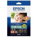 ds-1571970 (まとめ) エプソン EPSON 写真用紙<光沢> 2L判 K2L50PSKR 1冊(50枚) 【×3セット】 (ds1571970)