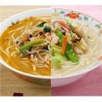 ds-1653997 レンジで簡単!長崎ちゃんぽん&坦々麺 20食 (ds1653997)
