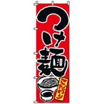 サン・エルメック YSV0201 のぼり2-01-036つけ麺
