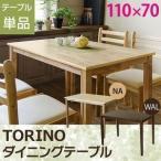 ds-1998563 【訳あり・在庫処分】 ダイニングテーブル