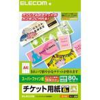 ショッピングチケット エレコム MT-8F80 チケット用紙/スーパーファイン/両面/80枚 (MT8F80)
