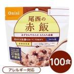 ds-2113288 【尾西食品】 アルファ米/保存食 【赤飯 100g×100個セット】 日本災害食認証 日本製