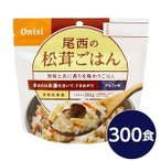 ds-2122589 【尾西食品】 アルファ米/保存食 【松茸ごはん 100g×300個セット】 日本災害食認証 日本製