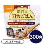 ds-2122590 【尾西食品】 アルファ米/保存食 【田舎ごはん 100g×300個セット】 日本災害食認証 日本製