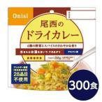 ds-2122593 【尾西食品】 アルファ米/保存食 【ドライカレー 100g×300個セット】 日本災害食認証 日本製