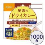 ds-2135358 【尾西食品】 アルファ米/保存食 【ドライカレー 100g×1000個セット】 日本災害食認証日本製