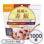ds-2135364 【尾西食品】 アルファ米/保存食 【赤飯 100g×1000個セット】 日本災害食認証日本製