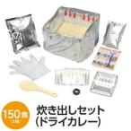 ds-2144128 【尾西食品】 アルファ米炊出しセット 【ドライカレー150食分】 常温保存 日本製