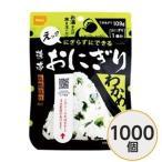 ds-2144153 【尾西食品】 携帯おにぎり/保存食 【わかめ 1000個】 長期保存 軽量 100%国産米使用 日本製