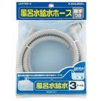 カクダイ LS4184-3 「風呂水給水ホース(接手つき)」