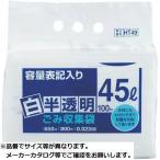 05-0693-0502 容量表記ごみ袋(100枚入) HT-79 半透明 70L (0506930502)