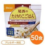 ds-2201811 【尾西食品】 アルファ米/保存食 【たけのこごはん 100g×50個セット】 スプーン付き 日本製