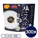 ds-2201818 【尾西食品】 アルファ米/保存食 【塩こんぶがゆ 300個セット】 スプーン付き 日本製