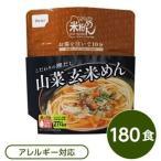 ds-2201828 【尾西食品】 米粉めん/保存食 【山菜玄米めん×180個セット】 袋入り フォーク付き 日本製