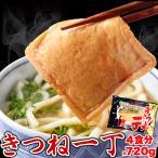 天然生活 SM00010578 【ゆうパケット出荷】讃岐の製麺所が作る本場名店の味!!きつねうどん4食(180g×4袋)