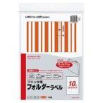 ds-2288592 コクヨ プリンタ用フォルダーラベル A410面カット(B4個別フォルダー対応)オレンジ L-FL105-3 1セット(50枚:10枚×5パック) (ds2288592)