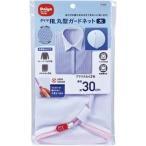 ds-2300546 (まとめ)ダイヤ 洗濯ネット 丸型ガードネット 大 1枚【×10セット】 (ds2300546)