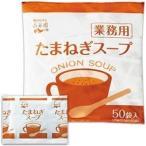 ds-2306696 (まとめ)永谷園 たまねぎスープ 業務用3.5g/食 1パック(50食)【×20セット】 (ds2306696)