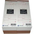 【納期目安:1週間】EBM-3997300 【20個セット】勘定書付 デザインお会計票製本式 アンティーク 2101(100枚×20冊)単式 (EBM3997300)