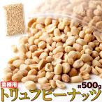 天然生活 SM00010628 トリュフ香るおつまみピーナッツ【業務用】トリュフピーナッツ500g
