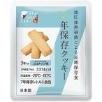 【納期目安:1週間】7-7231-03 7年保存クッキー The Next Dekade ココナッツ味 (7723103)