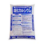 【納期目安:1週間】CMLF-1523715 あかぎ園芸 塩化カルシウム 25kg 1袋 (CMLF1523715)