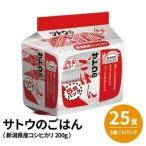 ds-2360305 (まとめ)サトウ食品 サトウのごはん 新潟県産コシヒカリ 200g 1パック(5食) 【×5セット】 (ds2360305)