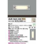 タンタンショップ提供 インテリア・寝具通販専門店ランキング13位 コイズミ AUE564230 LED防雨型フットライト