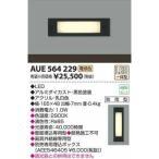 タンタンショップ提供 インテリア・寝具通販専門店ランキング12位 コイズミ AUE564229 LED防雨型フットライト