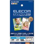エレコム EJK-EGNL100 光沢写真用紙/光沢紙厚手/エプソン用/L判/100枚 (EJKEGNL100)