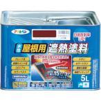 アサヒペン tr-4450175 水性屋根用遮熱塗料5L こげ茶 (tr4450175)