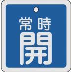 トラスコ中山 tr-4802829 緑十字 バルブ開閉札 常時開(青) 80×80mm 両面表示 アルミ製 (tr4802829)