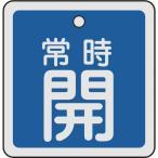 トラスコ中山 tr-4802705 緑十字 バルブ開閉札 常時開(青) 50×50mm 両面表示 アルミ製 (tr4802705)