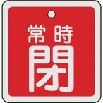 トラスコ中山 tr-4802713 緑十字 バルブ開閉札 常時閉(赤) 50×50mm 両面表示 アルミ製 (tr4802713)
