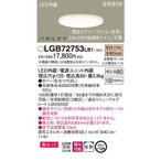 パナソニック LGB72753LB1 ダウンライト