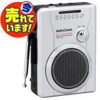 オーム電機 CAS-710Z 小型 AM / FMラジオカセットレコーダー (CAS710Z)