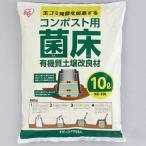 アイリスオーヤマ KK-10L コンポスト用菌床 (KK10L)