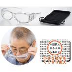 KS-731850 メガネの上から掛ける事ができるメガネ型拡大鏡 (KS731850)