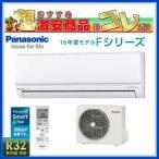 パナソニック CS-226CF-W 冷暖房除湿インバーターエアコン(6畳用)