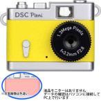 ケンコー・トキナー DSC-PIENI-LY ケンコー トイカメラ  DSC Pieni LY (DSCPIENILY)
