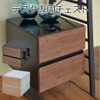 JKプラン NU-002-BKBR Re・conte Ladder Desk NU (CHEST) (NU002BKBR)