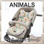 ベビーカーシート ベビーカークッション animals