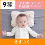 9種 送料無料 新生児枕ベーシック Newborn Pillow Basic Vol.2