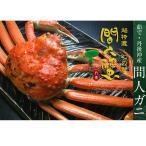 【最高級ブランド蟹!!】 茹で間人(タイザ)ガニ  茹で姿 4Lサイズ(950〜1100g)  配送時期により蟹のお値段が変わります 【ご贈答用にいかがですか?】