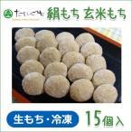 発芽玄米もち 15個入 無農薬あいがももち米100%使用 杵つきでなめらかな食感 クール便