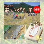 【28年度 新米】【無農薬】たにぐちのあいがも米 2キロ(真空パック)兵庫県浜坂産 2kg